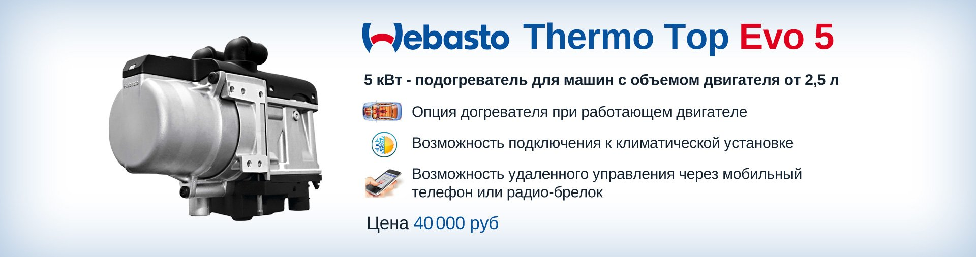 Webasto Thermo Top Evo 5