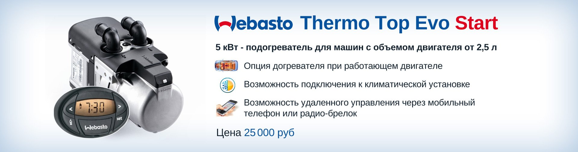 Webasto Thermo Top Evo Start